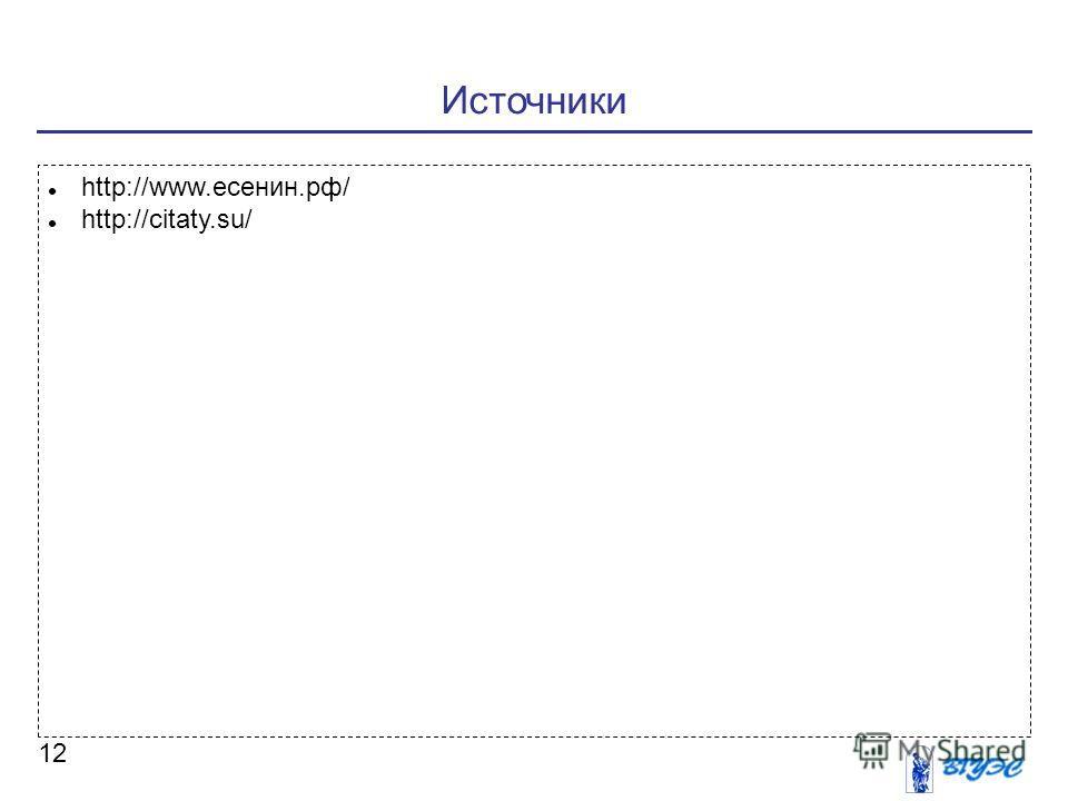 12 Источники http://www.есенин.рф/ http://citaty.su/