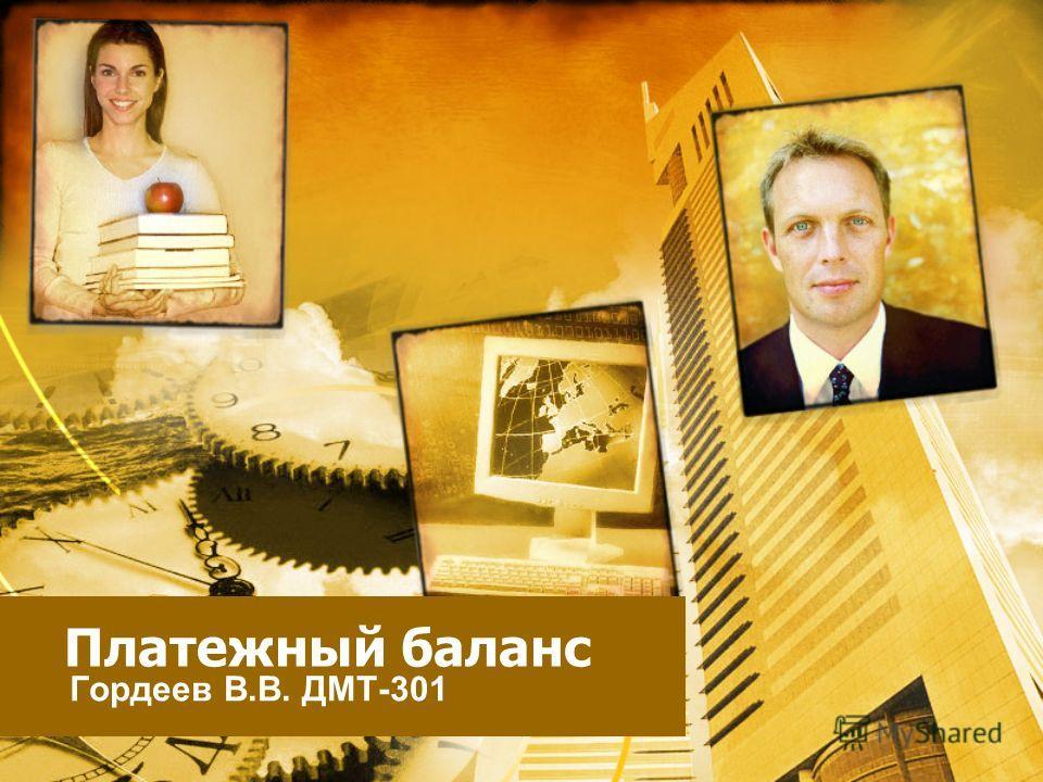 Платежный баланс Гордеев В.В. ДМТ-301