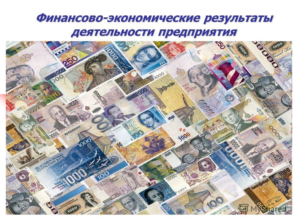 Финансово-экономические результаты деятельности предприятия