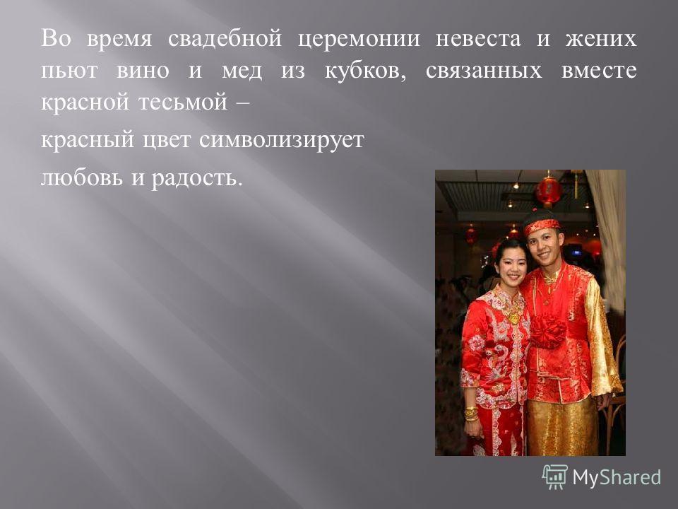 Во время свадебной церемонии невеста и жених пьют вино и мед из кубков, связанных вместе красной тесьмой – красный цвет символизирует любовь и радость.