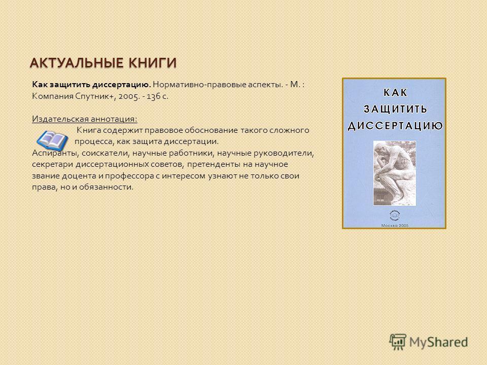 Презентация на тему Аспиранту на заметку Виртуальная выставка  15 АКТУАЛЬНЫЕ КНИГИ Как защитить диссертацию
