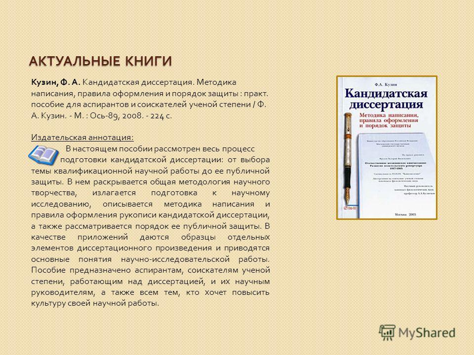 Автореферат Кандидатской Диссертации Образец 2017
