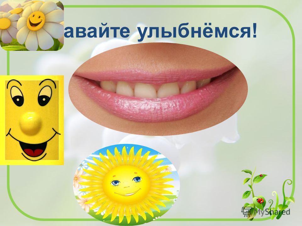 Давайте улыбнёмся!