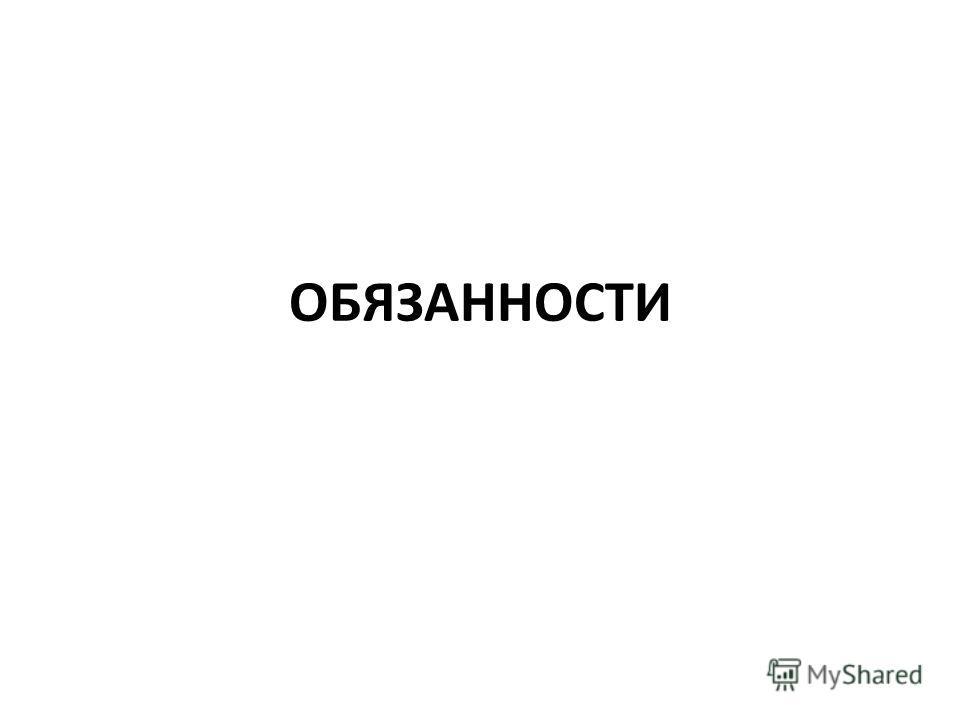 ОБЯЗАННОСТИ