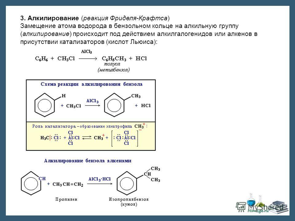 3. Алкилирование (реакция Фриделя-Крафтса) Замещение атома водорода в бензольном кольце на алкильную группу (алкилирование) происходит под действием алкилгалогенидов или алкенов в присутствии катализаторов (кислот Льюиса):