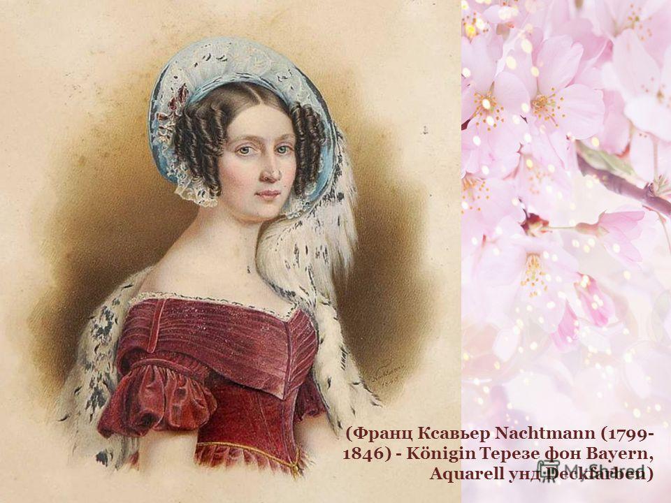 (Франц Ксавьер Nachtmann (1799- 1846) - Königin Терезе фон Bayern, Aquarell унд Deckfarben)