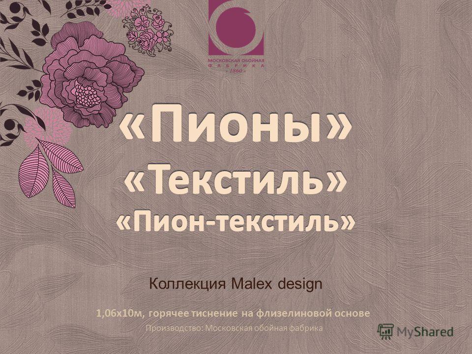 1,06х10м, горячее тиснение на флизелиновой основе Производство: Московская обойная фабрика Коллекция Malex design