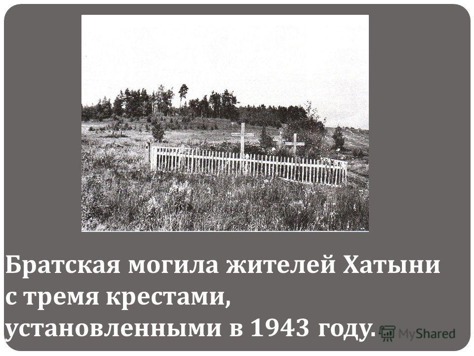 Братская могила жителей Хатыни с тремя крестами, установленными в 1943 году.