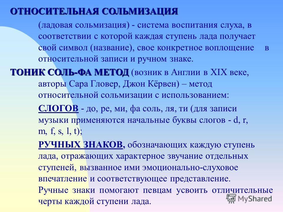 ОТНОСИТЕЛЬНАЯСОЛЬМИЗАЦИЯ ОТНОСИТЕЛЬНАЯ СОЛЬМИЗАЦИЯ (ладовая сольмизация) - система воспитания слуха, в соответствии с которой каждая ступень лада получает свой символ (название), свое конкретное воплощение в относительной записи и ручном знаке. ТОНИК