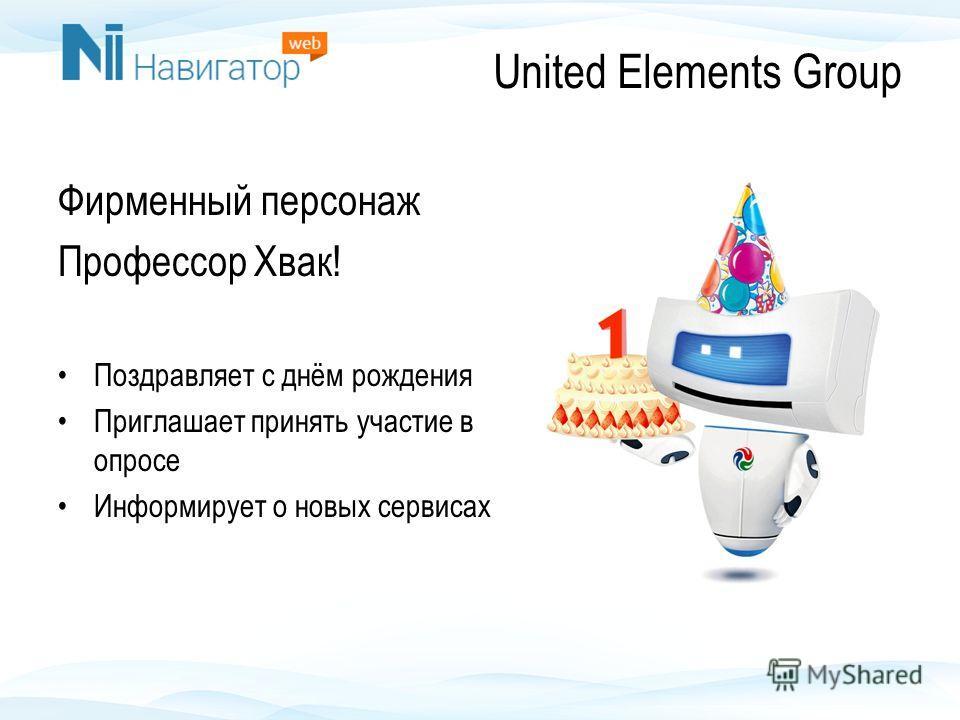 Фирменный персонаж Профессор Хвак! Поздравляет с днём рождения Приглашает принять участие в опросе Информирует о новых сервисах United Elements Group