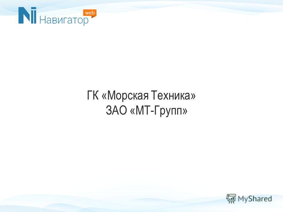 ГК «Морская Техника» ЗАО «МТ-Групп»