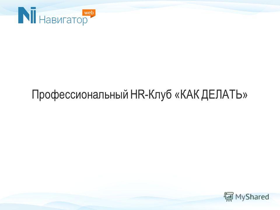 Профессиональный HR-Клуб «КАК ДЕЛАТЬ»