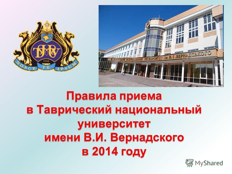 Правила приема в Таврический национальный университет имени В.И. Вернадского в 2014 году