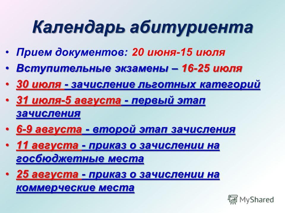 Календарь абитуриента Прием документов: 20 июня-15 июля Вступительные экзамены – 16-25 июляВступительные экзамены – 16-25 июля 30 июля - зачисление льготных категорий30 июля - зачисление льготных категорий 31 июля-5 августа - первый этап зачисления31