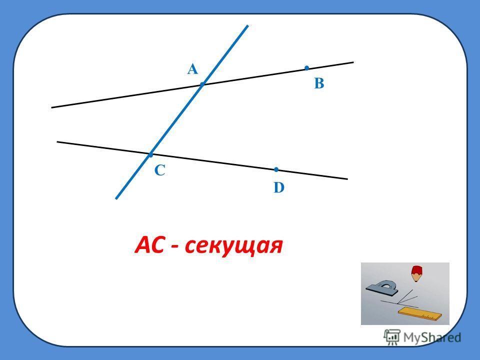 B A C D AC - секущая