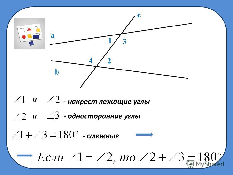 b a c 1 3 2 4 и и - накрест лежащие углы - односторонние углы - смежные