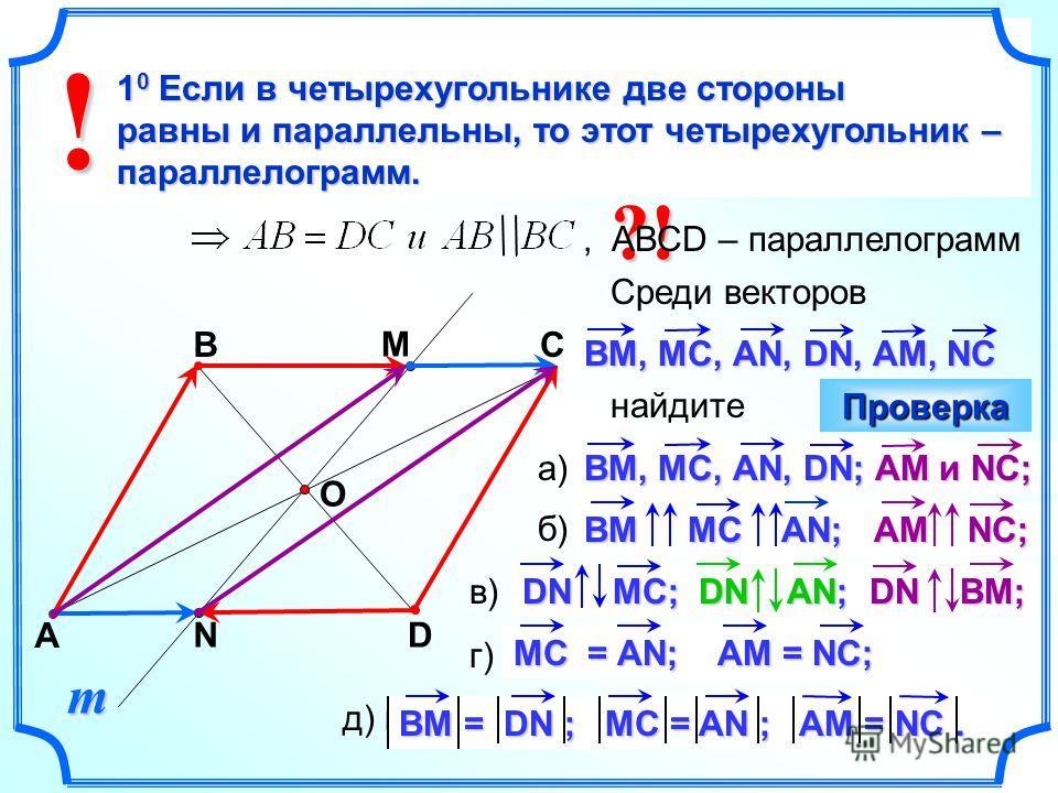 а) коллинеарные векторы; б) сонаправленные векторы; в) противоположные векторы; г) равные векторы; д) векторы, имеющие равные длины. В четырехугольнике АВСD, О – точка пересечения диагоналей. Прямая проходит через точку О и пересекает стороны ВС и АD