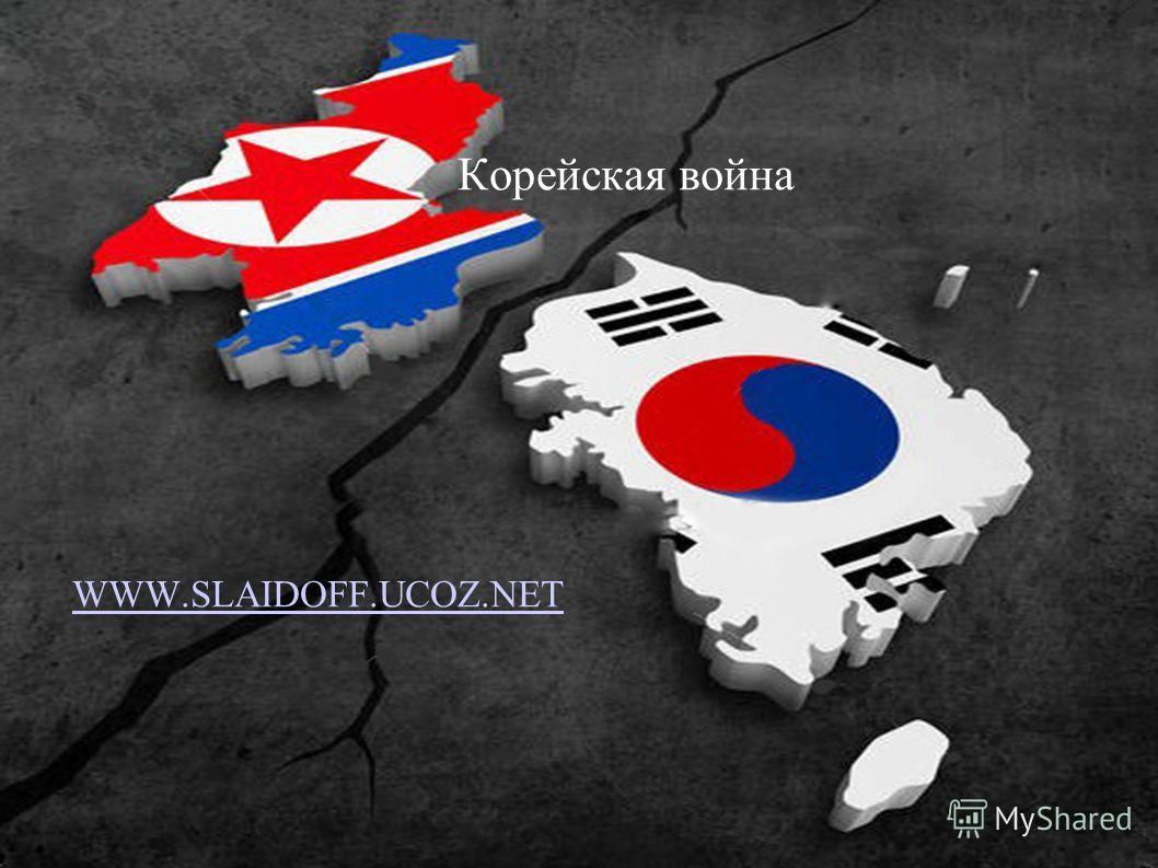Корейская война WWW.SLAIDOFF.UCOZ.NET
