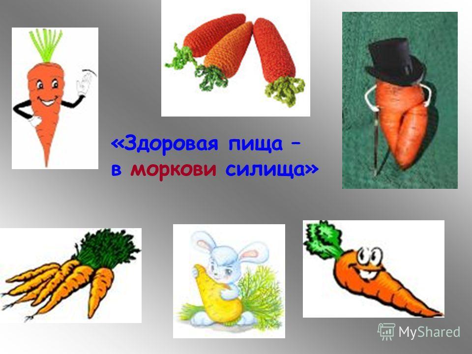 «Здоровая пища – в моркови силища»