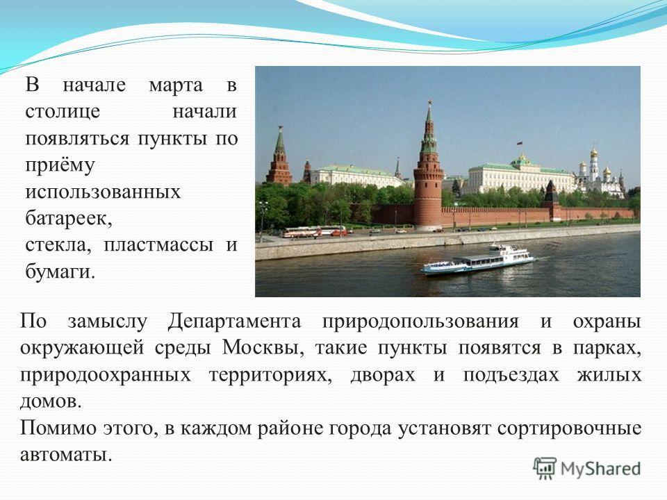 В начале марта в столице начали появляться пункты по приёму использованных батареек, стекла, пластмассы и бумаги. По замыслу Департамента природопользования и охраны окружающей среды Москвы, такие пункты появятся в парках, природоохранных территориях