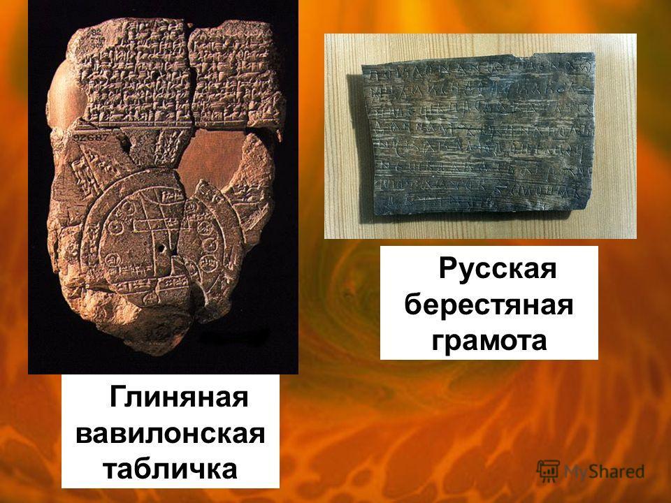 Глиняная вавилонская табличка Русская берестяная грамота
