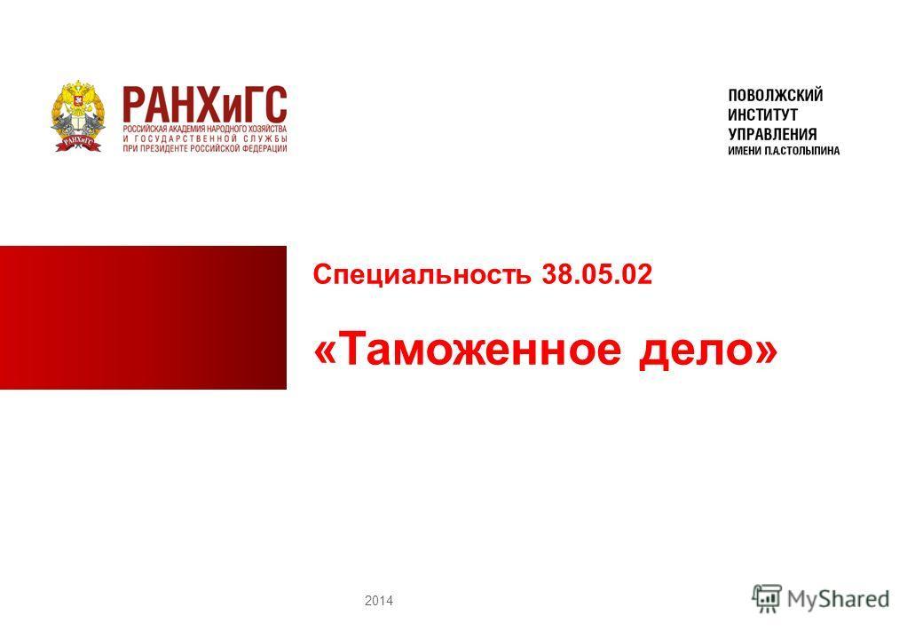Специальность 38.05.02 «Таможенное дело» 2014