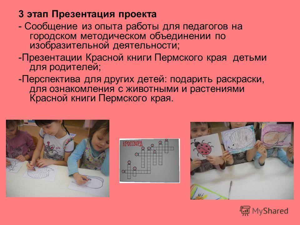 знакомим детей с природой родного края консультации для родителей