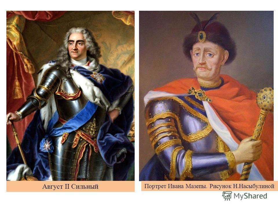 Август II Сильный Портрет Ивана Мазепы. Рисунок Н.Насыбулиной