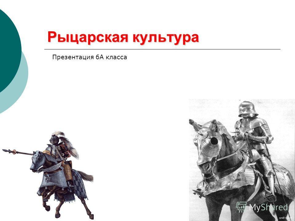 Рыцарская культура Презентация 6А класса