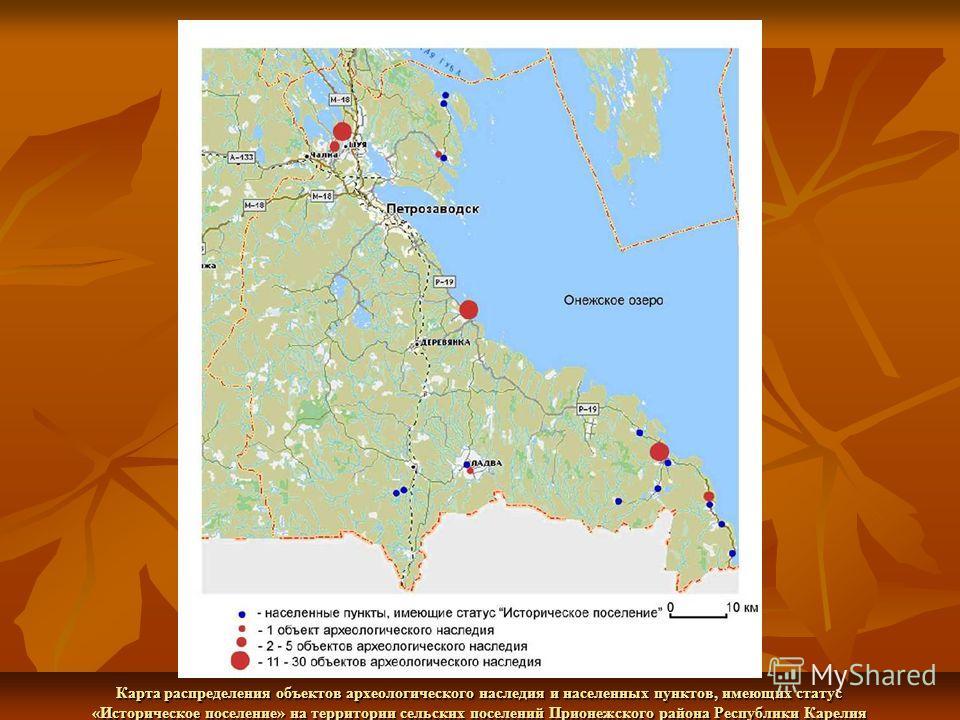 Карта распределения объектов археологического наследия и населенных пунктов, имеющих статус «Историческое поселение» на территории сельских поселений Прионежского района Республики Карелия