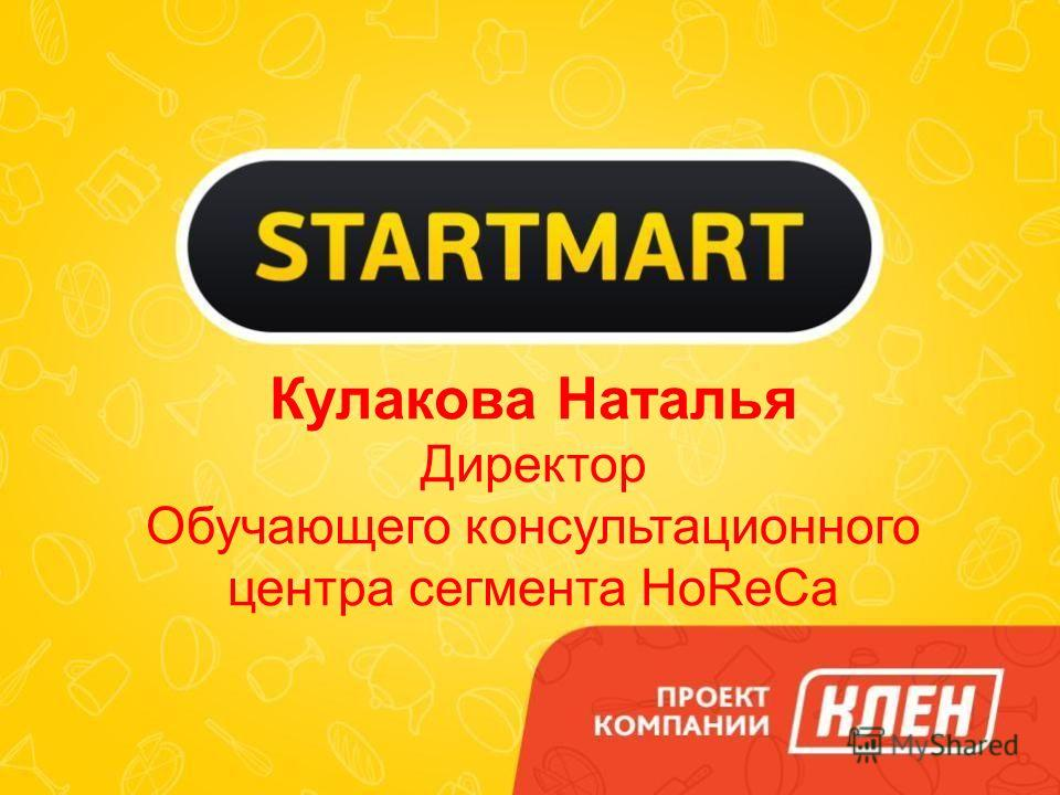 Кулакова Наталья Директор Обучающего консультационного центра сегмента HoReCa