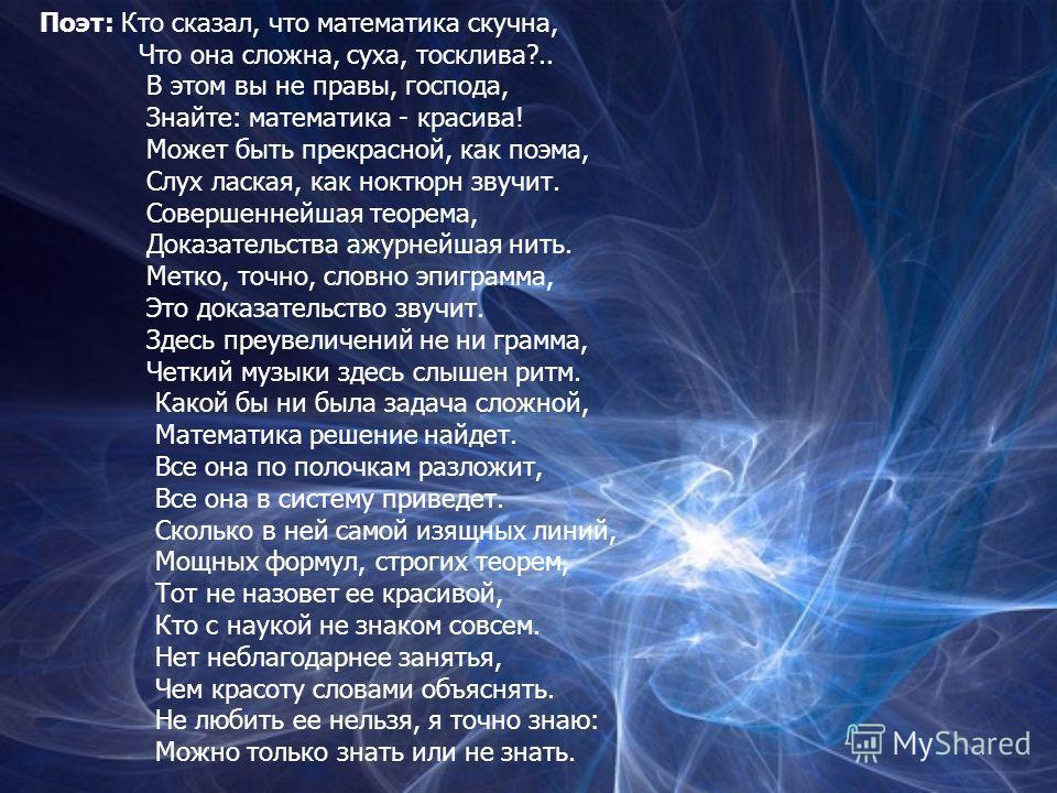 Кто хочет ограничиться настоящим, без знания прошлого, тот никогда его не поймет. Вильгельм Лейбниц