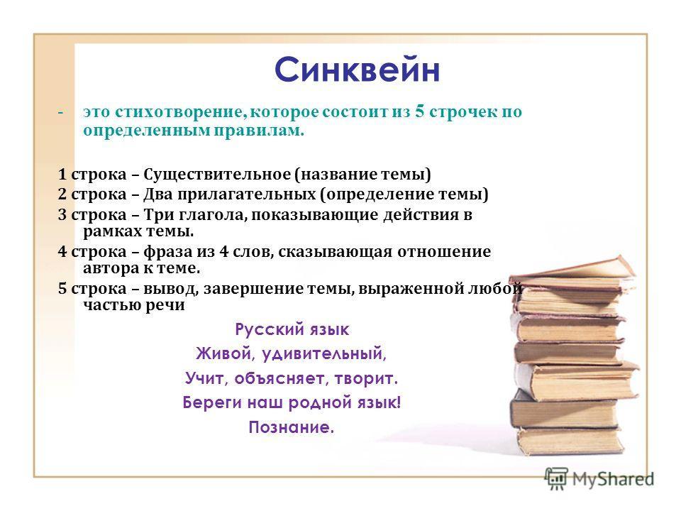 Синквейн -это стихотворение, которое состоит из 5 строчек по определенным правилам. 1 строка – Существительное (название темы) 2 строка – Два прилагательных (определение темы) 3 строка – Три глагола, показывающие действия в рамках темы. 4 строка – фр