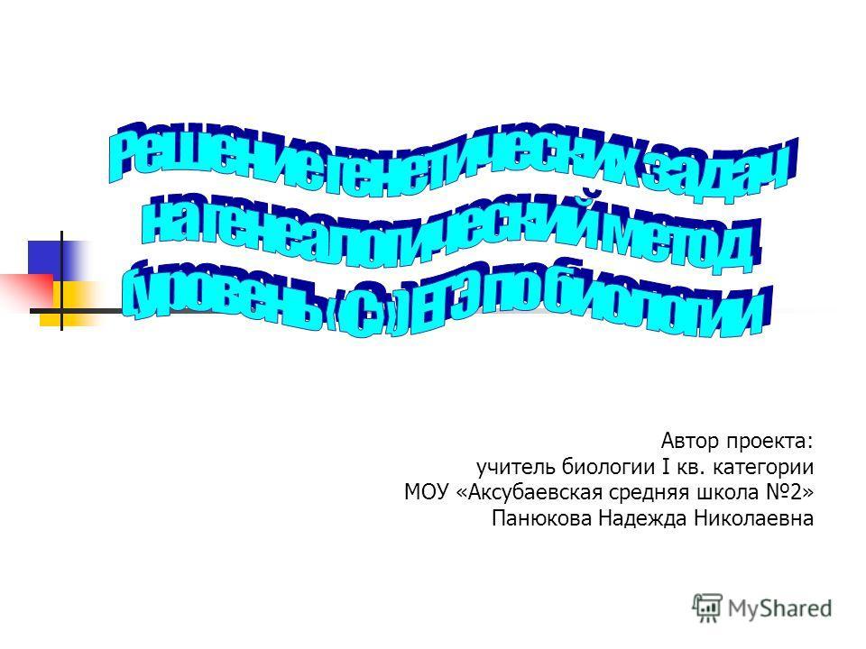 Автор проекта: учитель биологии I кв. категории МОУ «Аксубаевская средняя школа 2» Панюкова Надежда Николаевна
