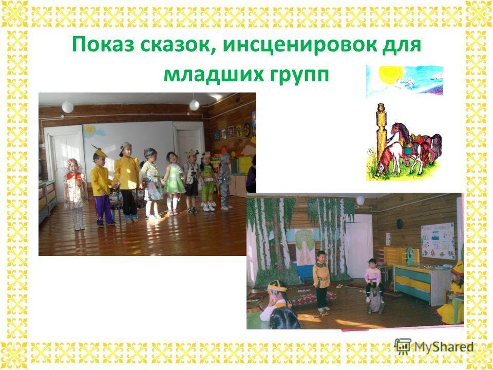Показ сказок, инсценировок для младших групп