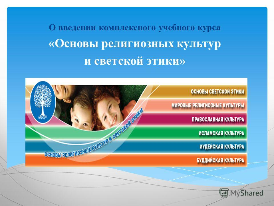 О введении комплексного учебного курса «Основы религиозных культур и светской этики»
