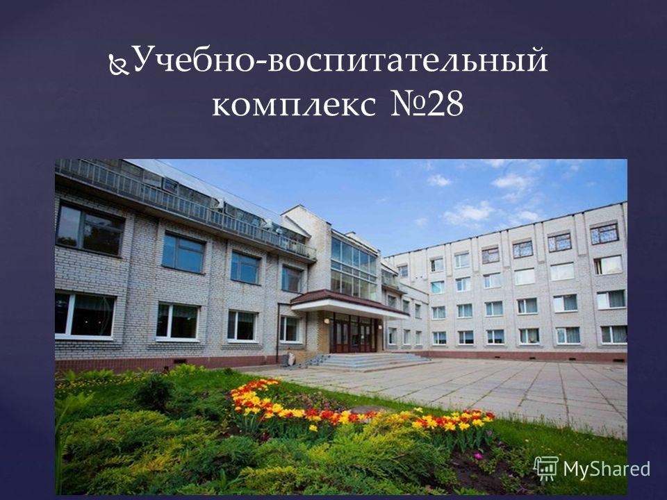 Учебно-воспитательный комплекс 28