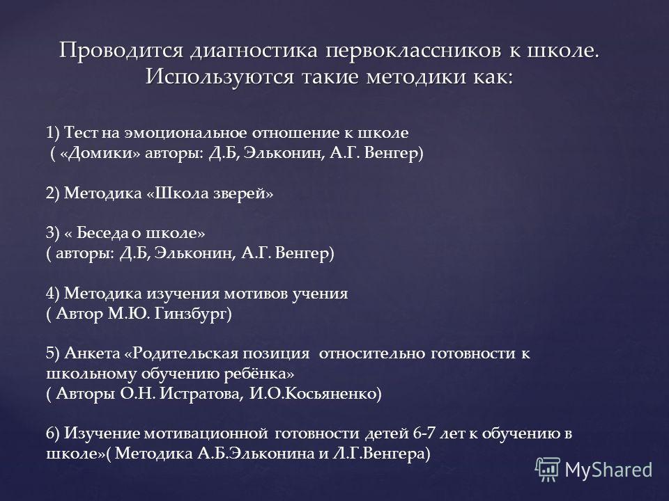 Презентация на тему отчет по ознакомительной практике  5 Проводится диагностика первоклассников