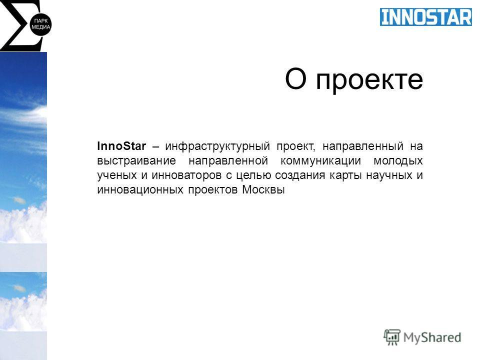 О проекте InnoStar – инфраструктурный проект, направленный на выстраивание направленной коммуникации молодых ученых и инноваторов с целью создания карты научных и инновационных проектов Москвы