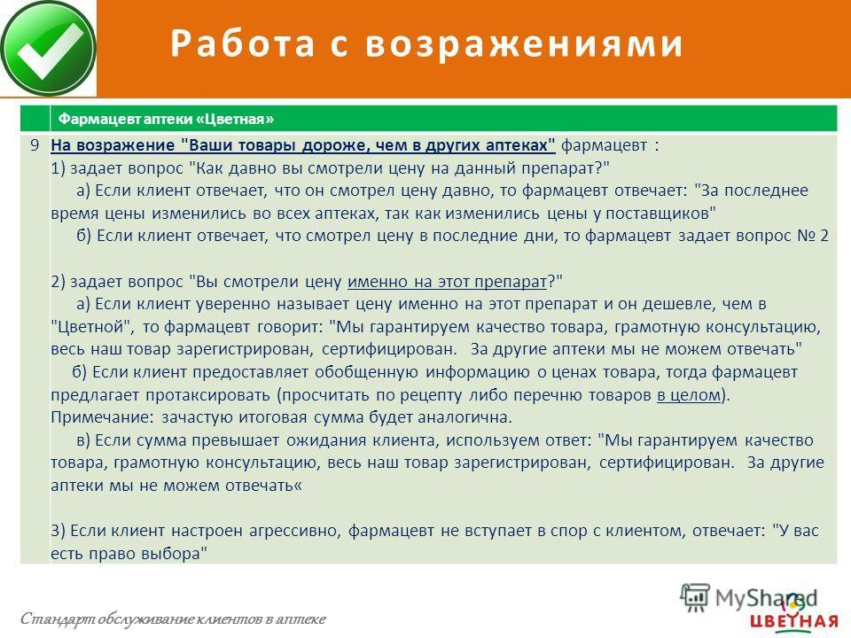 Работа с возражениями Стандарт обслуживания клиентов аптеки Фармацевт аптеки «Цветная» 9На возражение