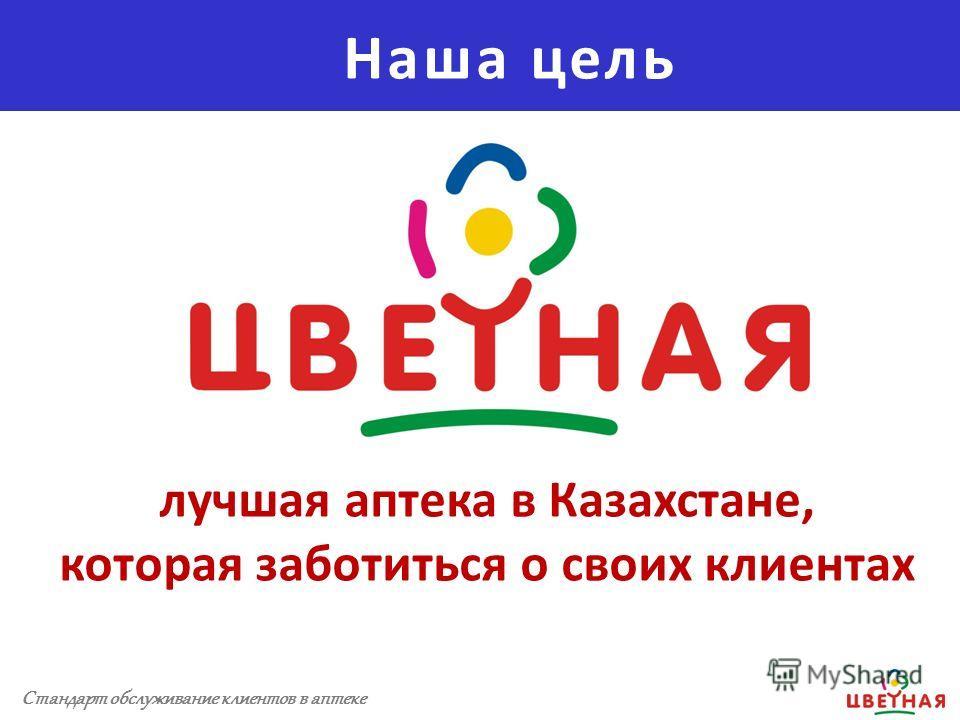 Наша цель Стандарт обслуживания клиентов аптеки Стандарт обслуживание клиентов в аптеке лучшая аптека в Казахстане, которая заботиться о своих клиентах