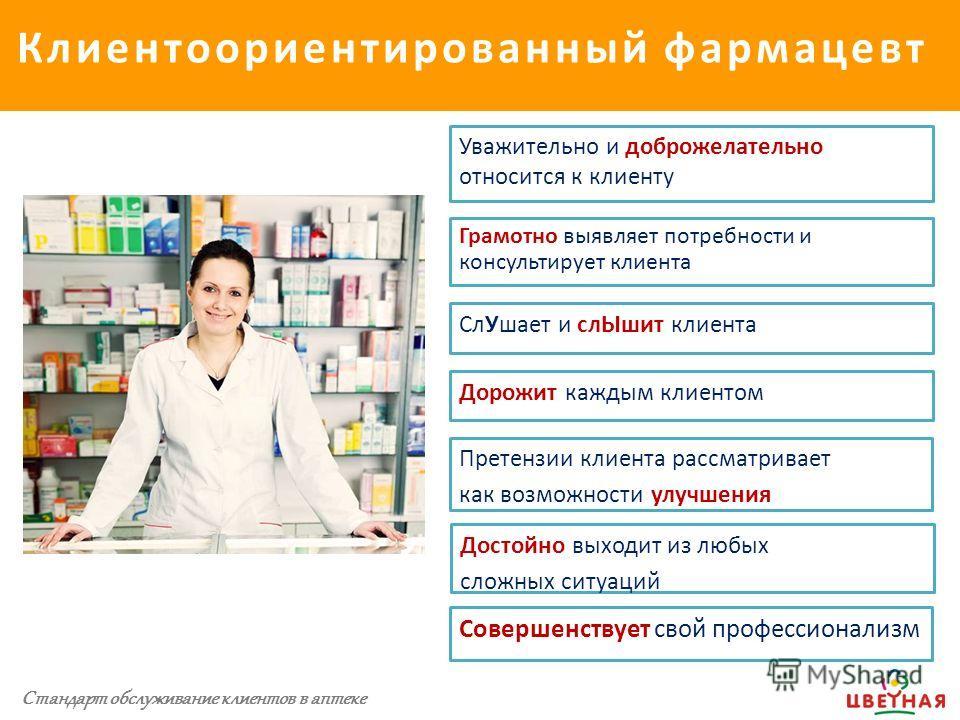 Клиентоориентированный фармацевт Стандарт обслуживания клиентов аптеки Стандарт обслуживание клиентов в аптеке Уважительно и доброжелательно относится к клиенту Достойно выходит из любых сложных ситуаций СлУшает и слЫшит клиента Совершенствует свой п