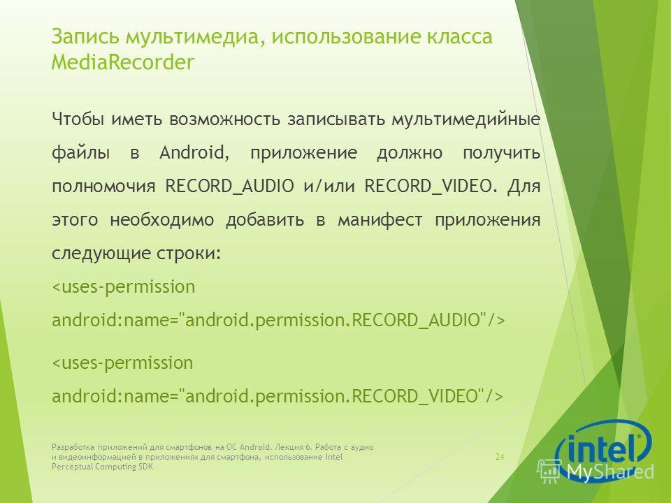 Запись мультимедиа, использование класса MediaRecorder Чтобы иметь возможность записывать мультимедийные файлы в Android, приложение должно получить полномочия RECORD_AUDIO и/или RECORD_VIDEO. Для этого необходимо добавить в манифест приложения следу