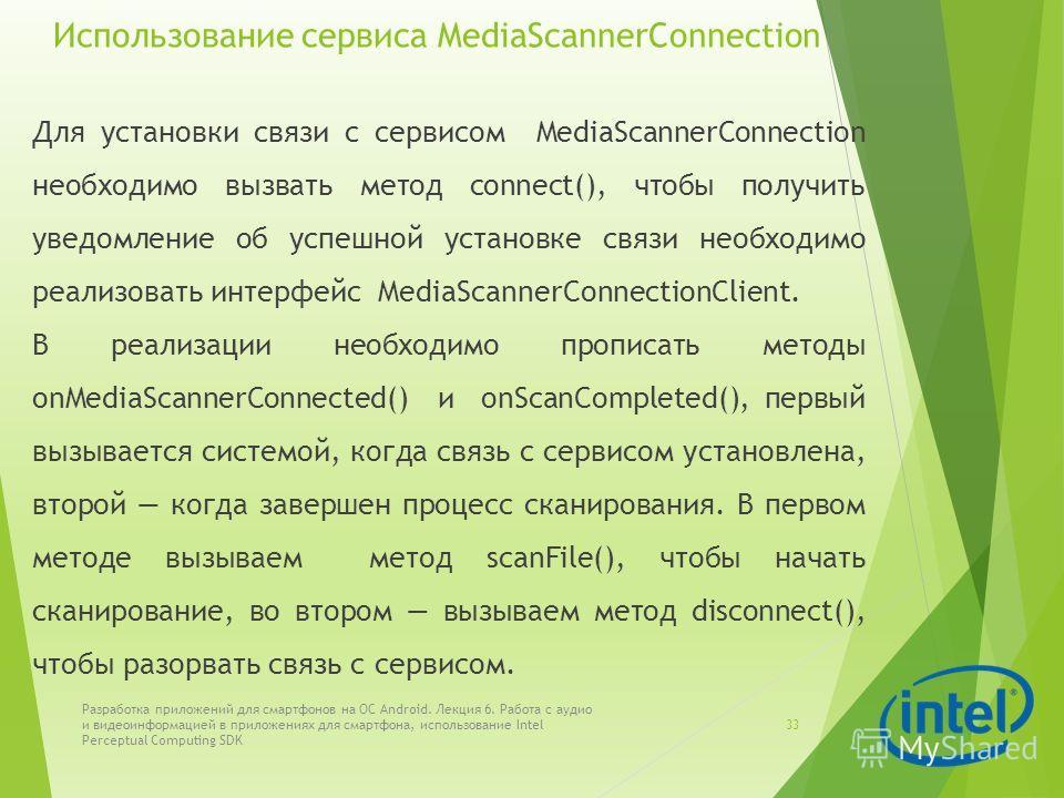Использование сервиса MediaScannerConnection Для установки связи с сервисом MediaScannerConnection необходимо вызвать метод connect(), чтобы получить уведомление об успешной установке связи необходимо реализовать интерфейс MediaScannerConnectionClien