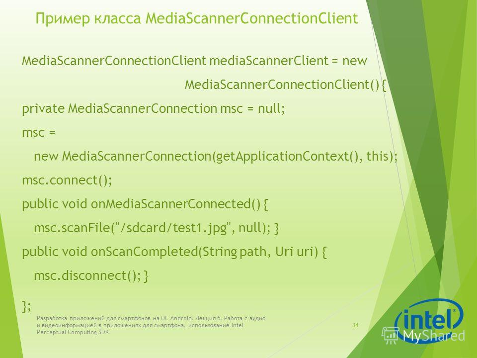 Пример класса MediaScannerConnectionClient MediaScannerConnectionClient mediaScannerClient = new MediaScannerConnectionClient() { private MediaScannerConnection msc = null; msc = new MediaScannerConnection(getApplicationContext(), this); msc.connect(