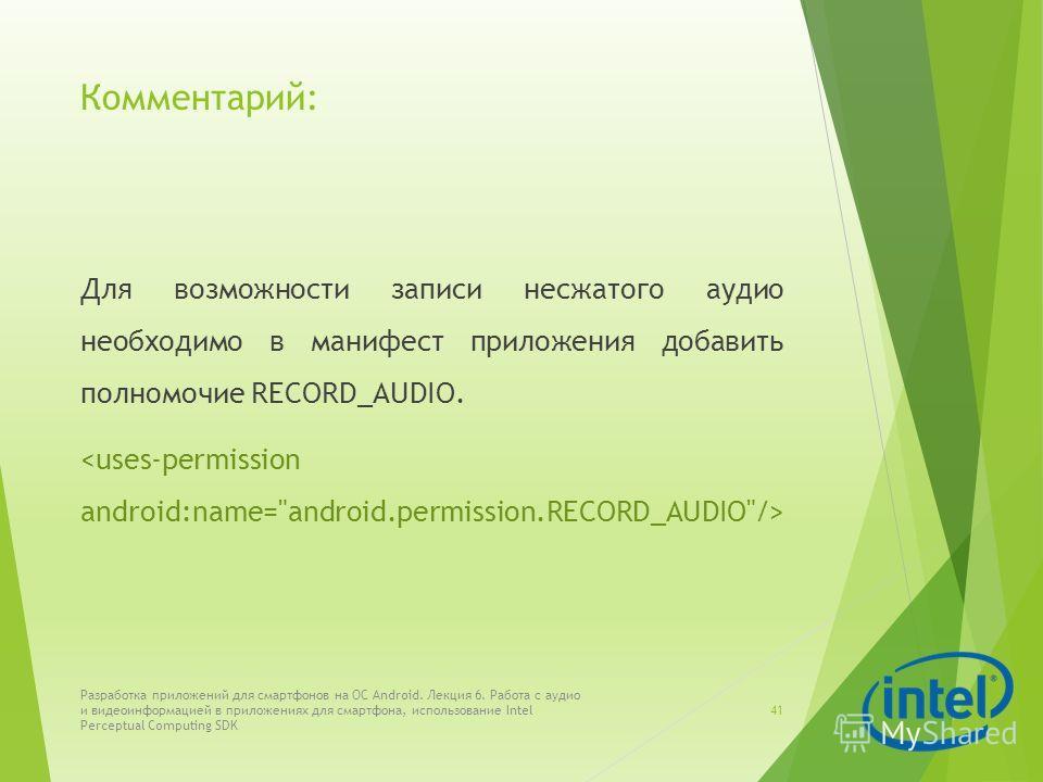 Комментарий: Для возможности записи несжатого аудио необходимо в манифест приложения добавить полномочие RECORD_AUDIO. Разработка приложений для смартфонов на ОС Android. Лекция 6. Работа с аудио и видеоинформацией в приложениях для смартфона, исполь