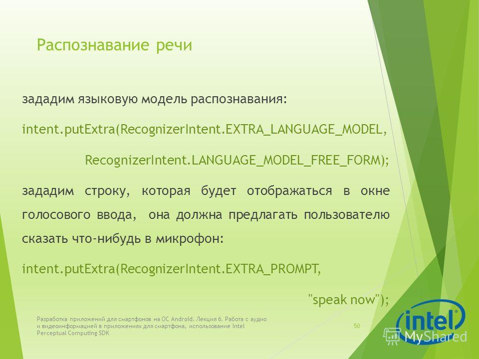 Распознавание речи зададим языковую модель распознавания: intent.putExtra(RecognizerIntent.EXTRA_LANGUAGE_MODEL, RecognizerIntent.LANGUAGE_MODEL_FREE_FORM); зададим строку, которая будет отображаться в окне голосового ввода, она должна предлагать пол