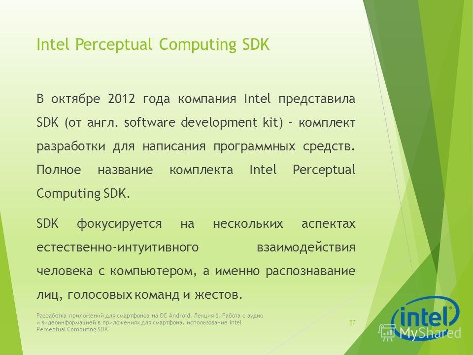 Intel Perceptual Computing SDK В октябре 2012 года компания Intel представила SDK (от англ. software development kit) – комплект разработки для написания программных средств. Полное название комплекта Intel Perceptual Computing SDK. SDK фокусируется