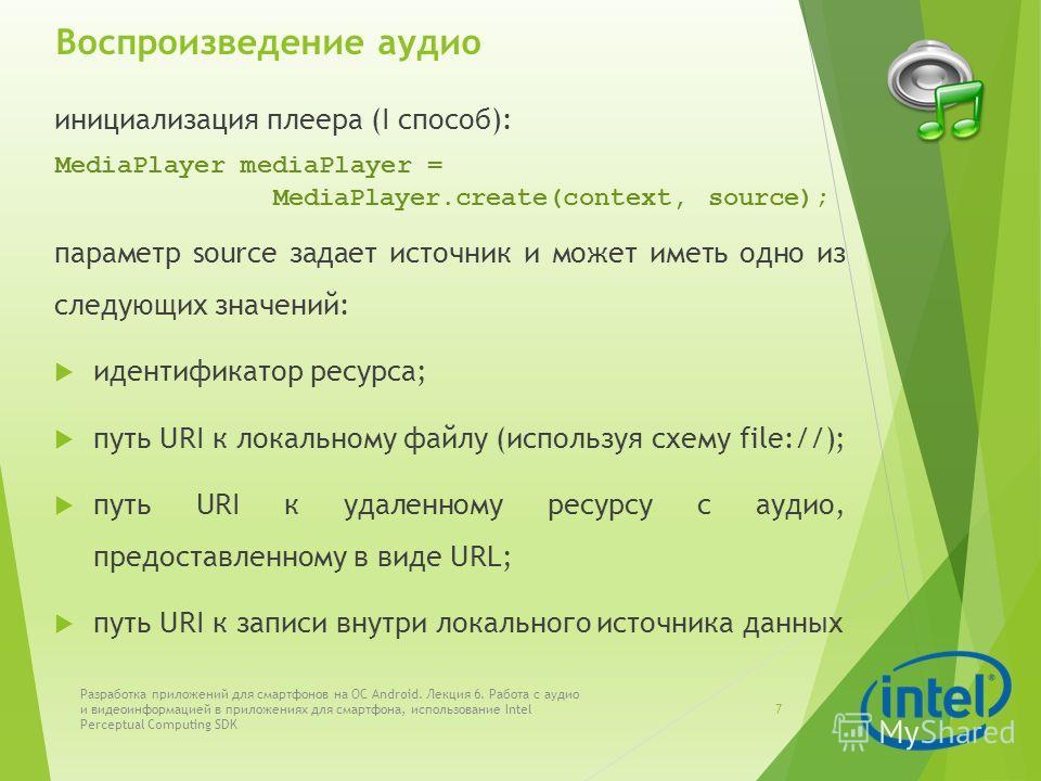 Воспроизведение аудио инициализация плеера (I способ): параметр source задает источник и может иметь одно из следующих значений: идентификатор ресурса; путь URI к локальному файлу (используя схему file://); путь URI к удаленному ресурсу с аудио, пред