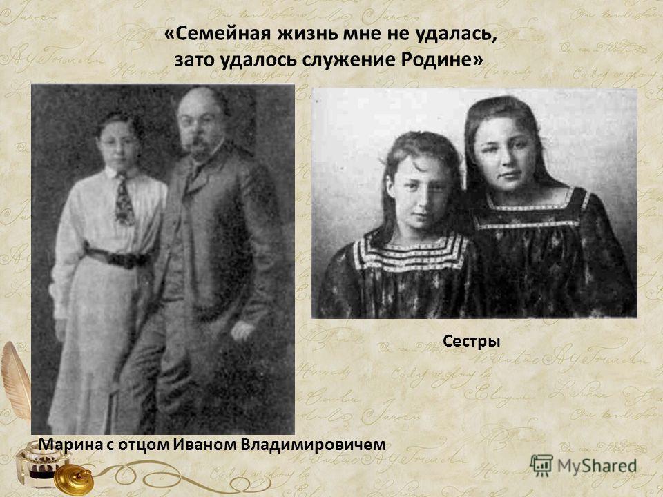 «Семейная жизнь мне не удалась, зато удалось служение Родине» Марина с отцом Иваном Владимировичем Сестры